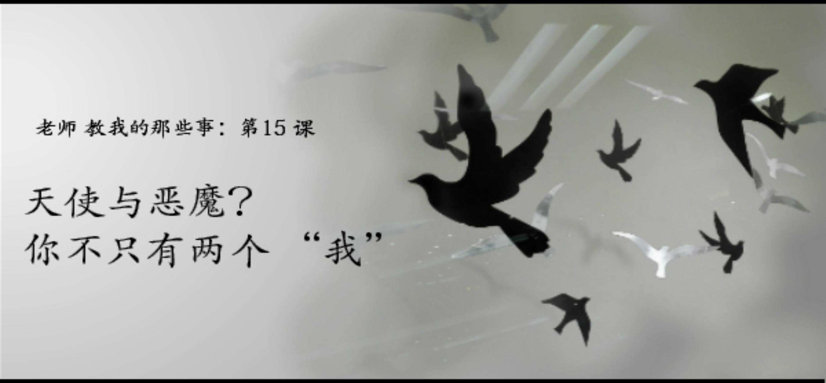 """第15课 :天使与恶魔?你不只有两个""""我"""""""