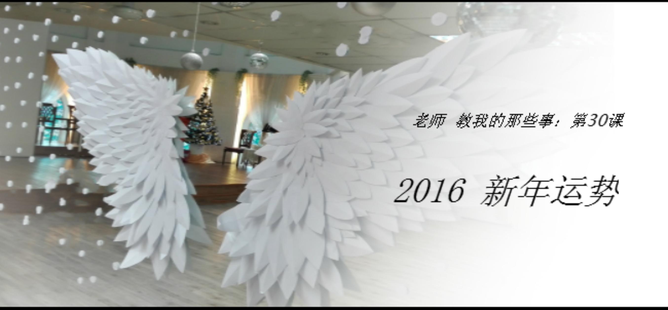 第30课 :2016 新年运势