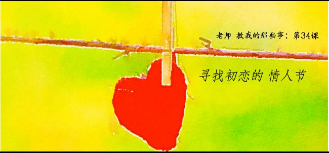 第34课 :寻找初恋的情人节