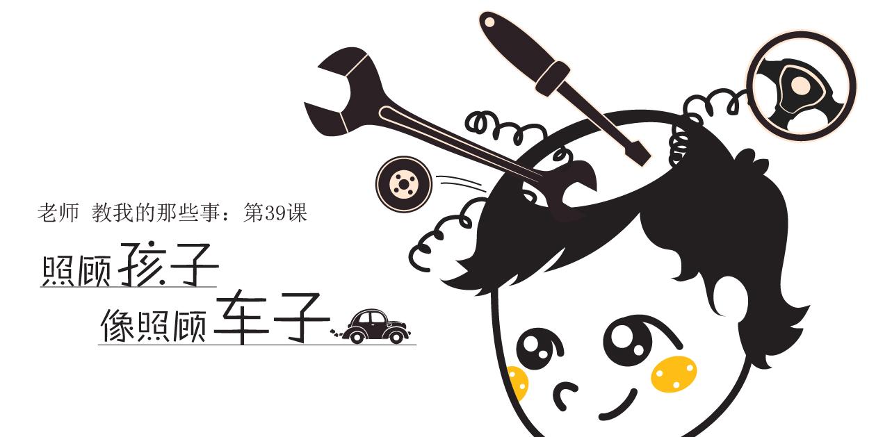 第39课 :照顾孩子像照顾车子