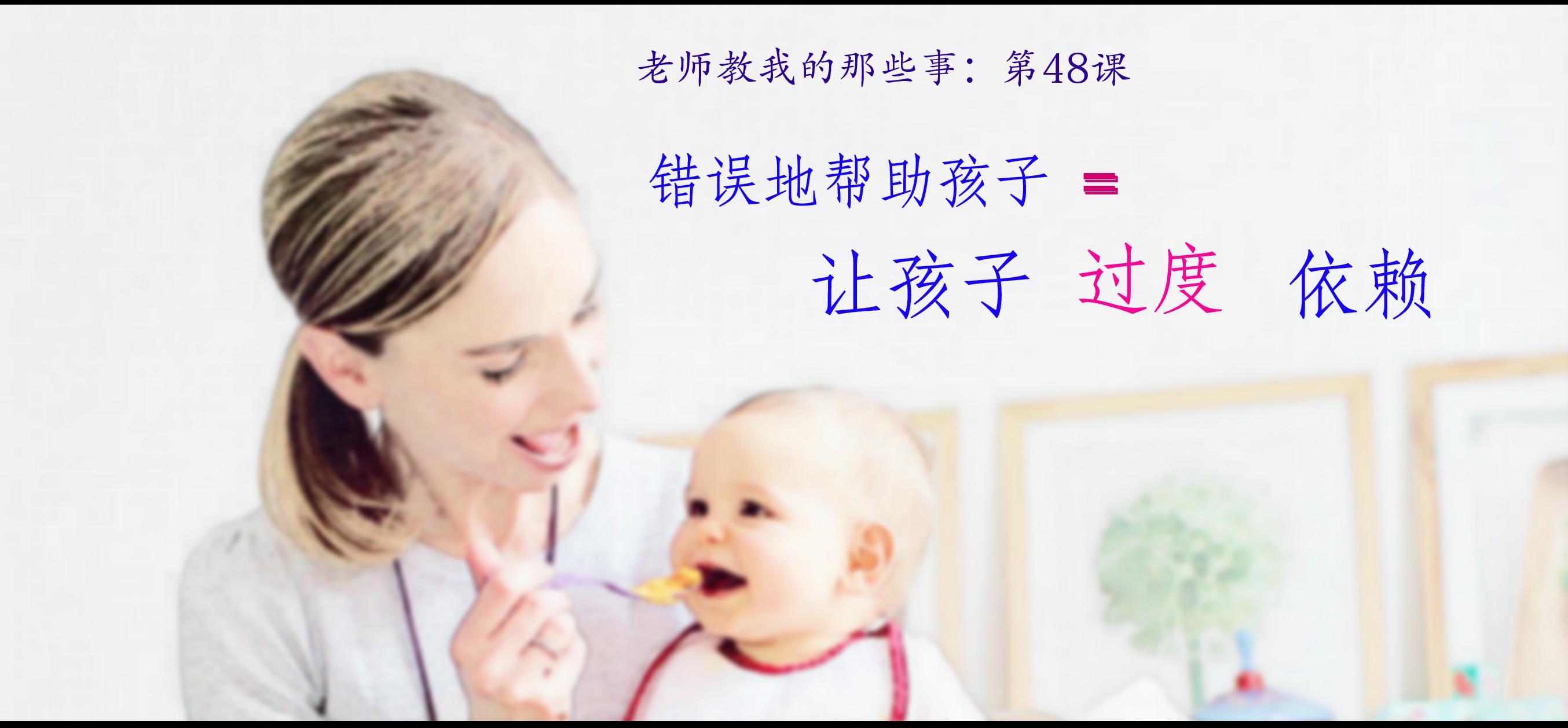 第48课:错误地帮助孩子= 让孩子过度依赖