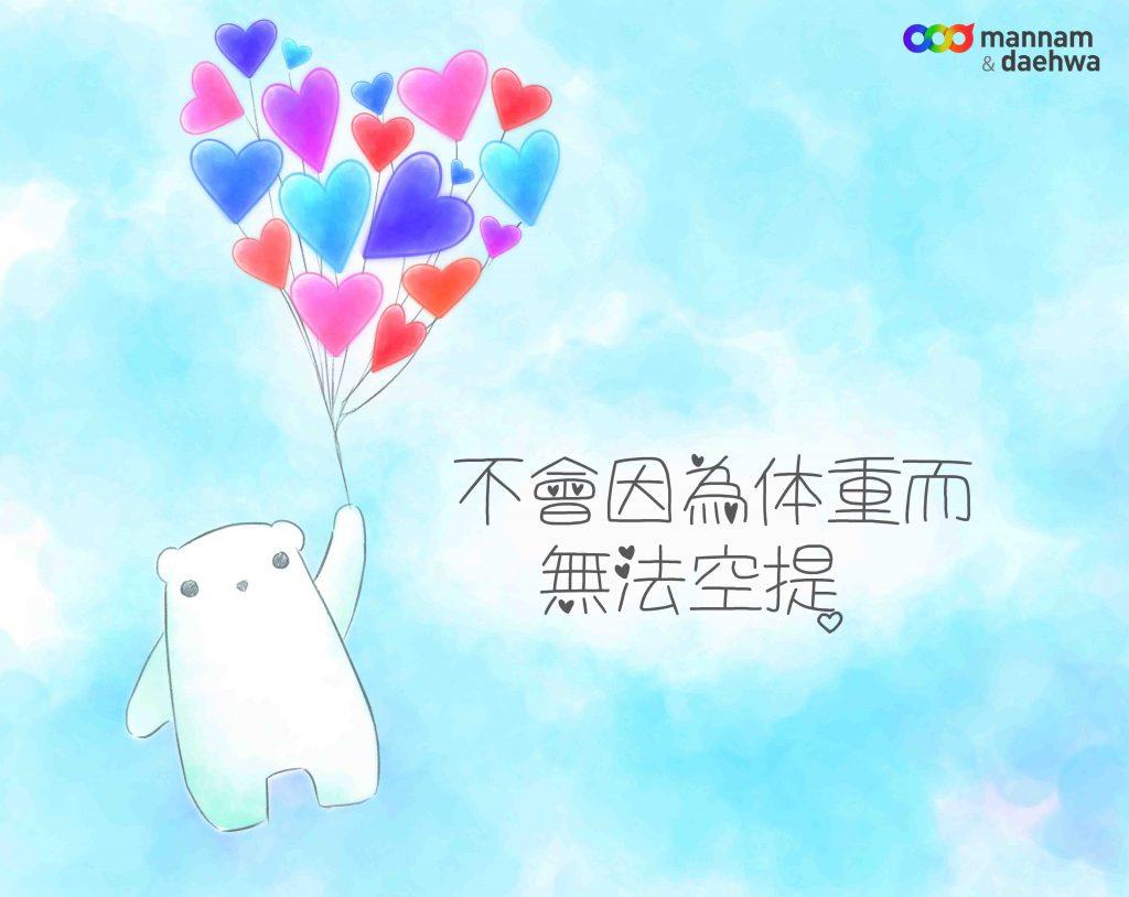 摄理插画_flybear_1_爱_飞熊_气球