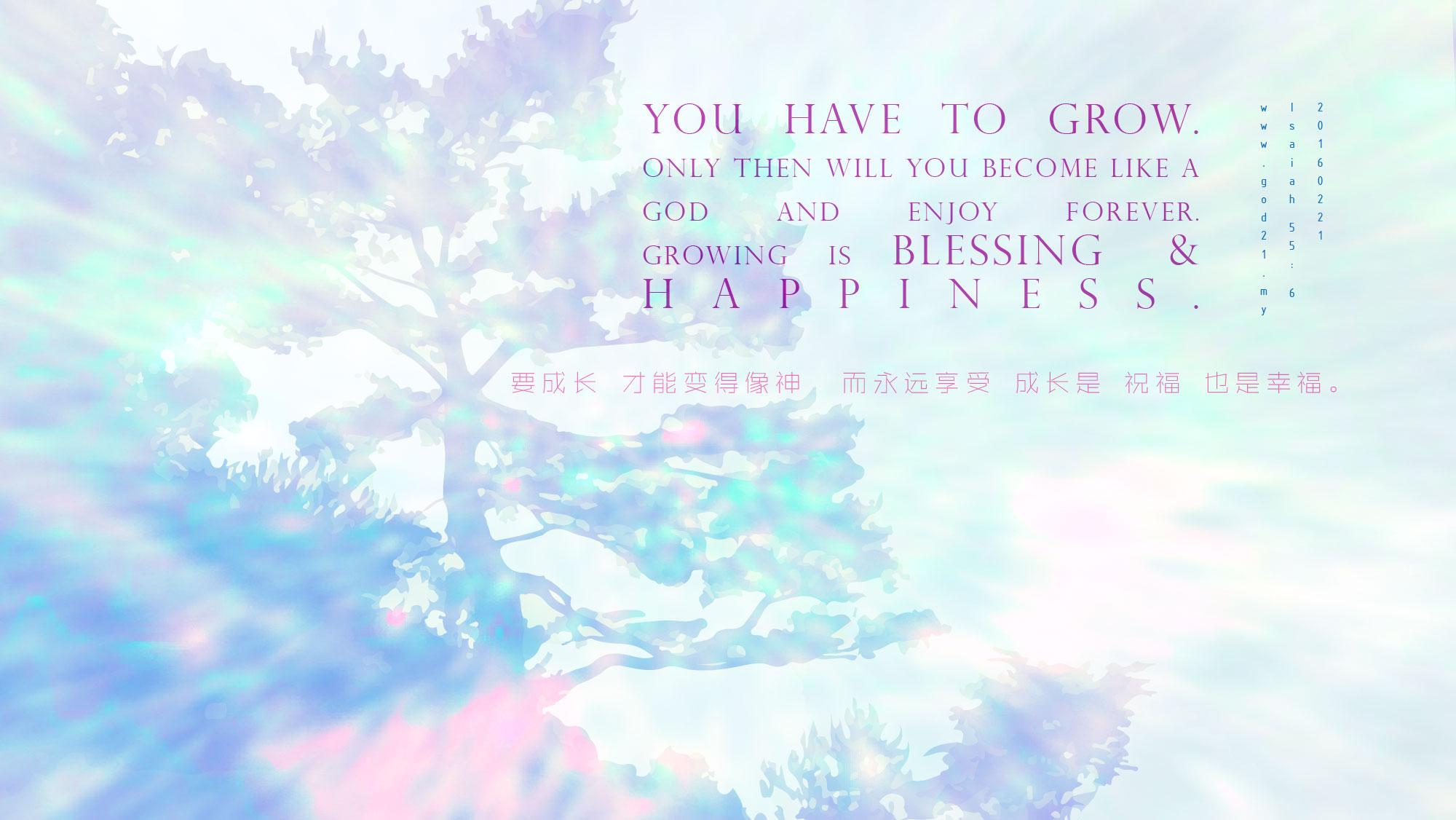 要成长才能变得像神而永远享受 成长是祝福也是幸福