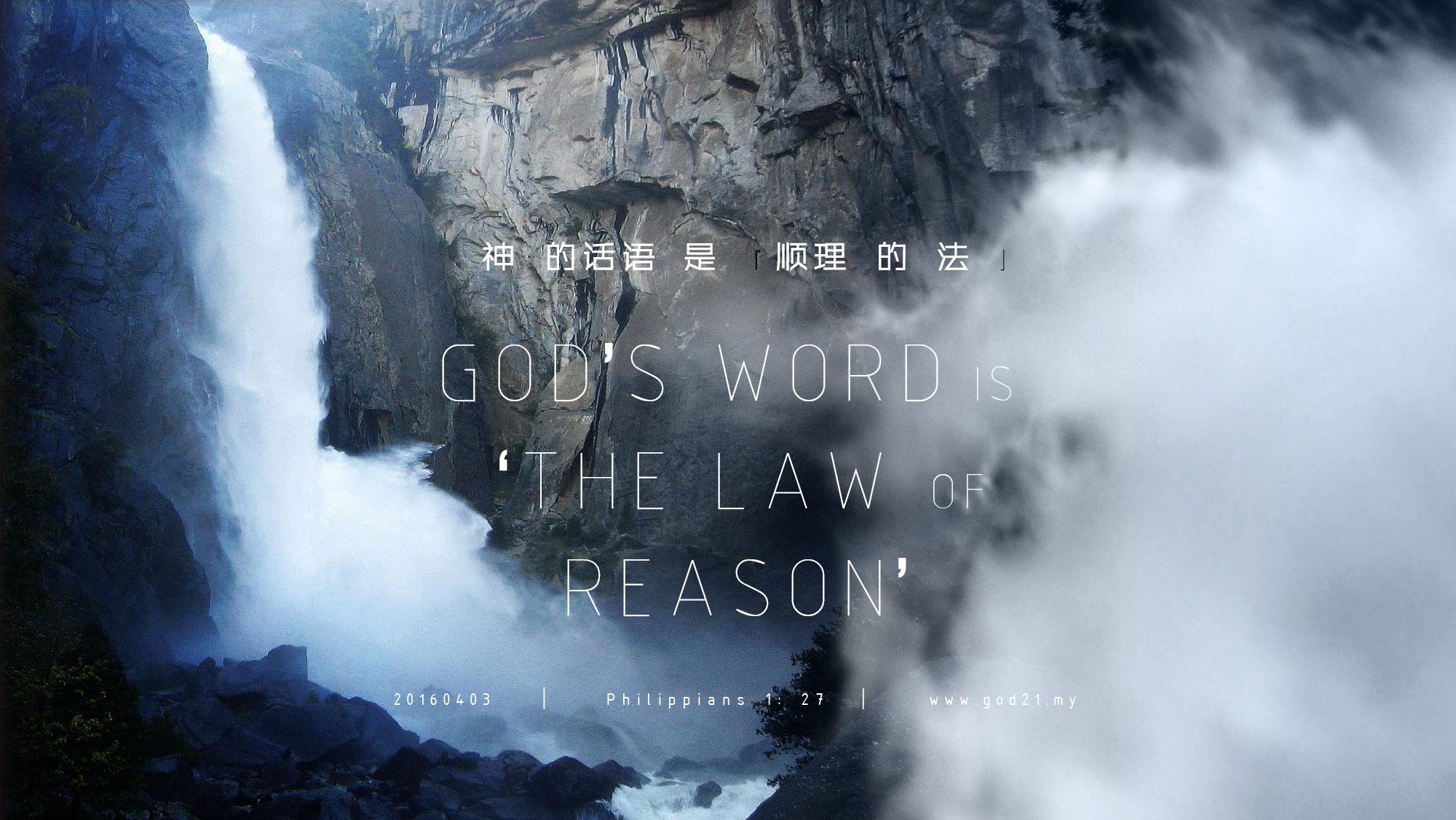 神的话语是「顺理的法」