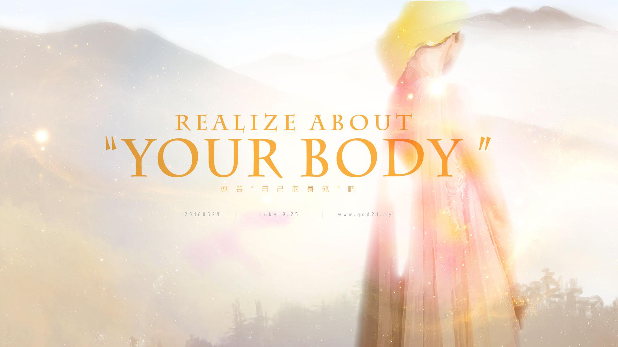 体会<自己的身体>吧