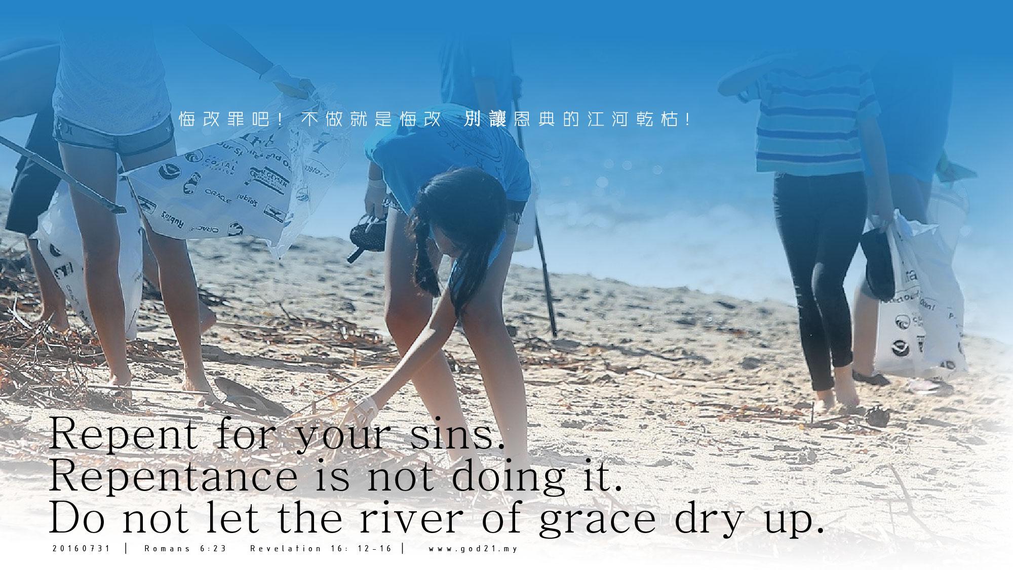 悔改罪吧!不做就是悔改 別讓恩典的江河乾枯