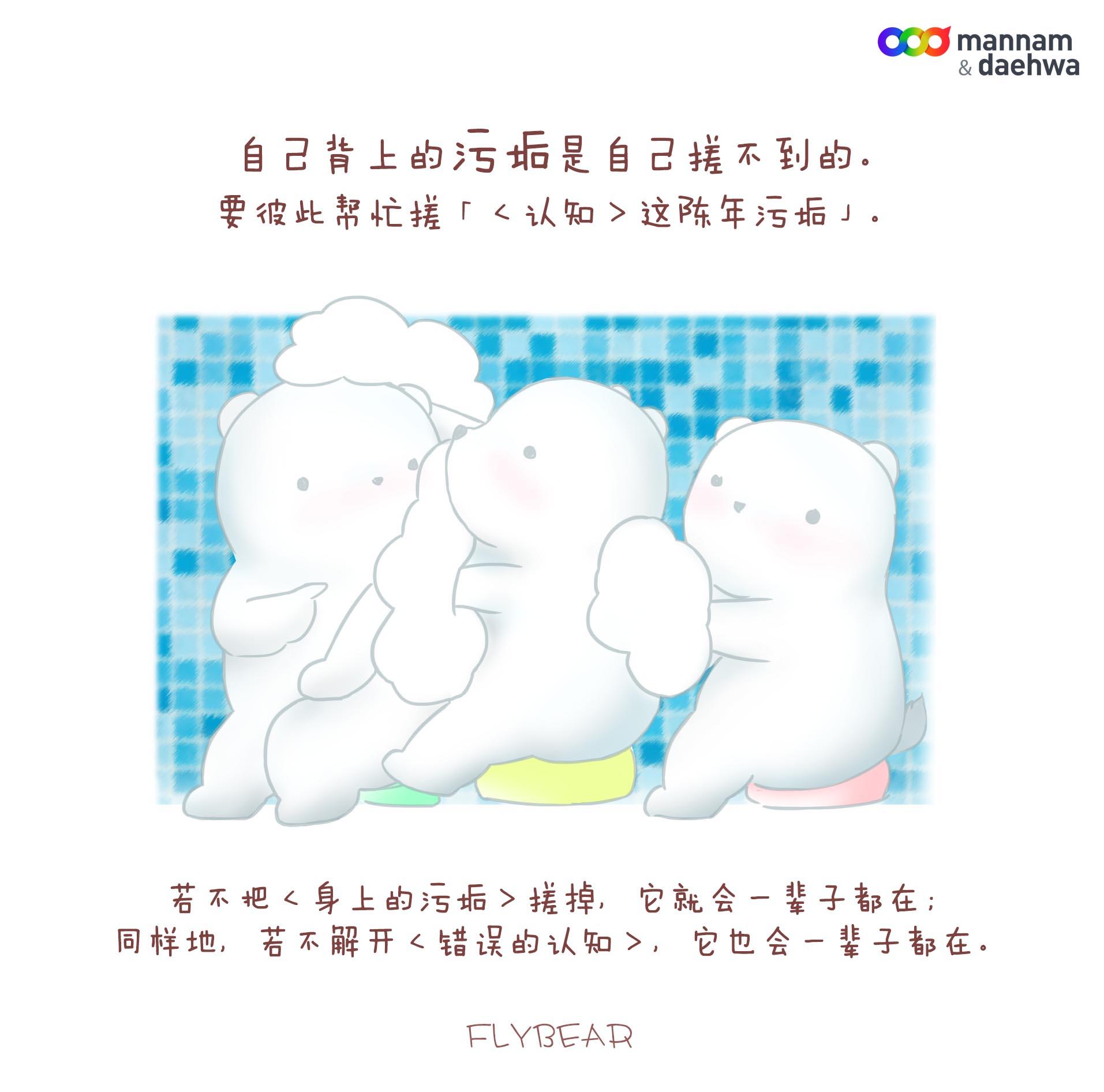 摄理插画_flybear_9_污垢_互相搓背_飞熊