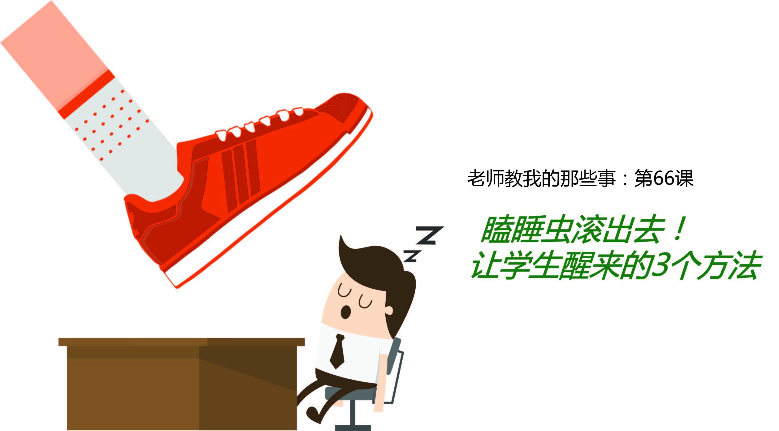 第66课:瞌睡虫滚出去!让学生醒来的3件事