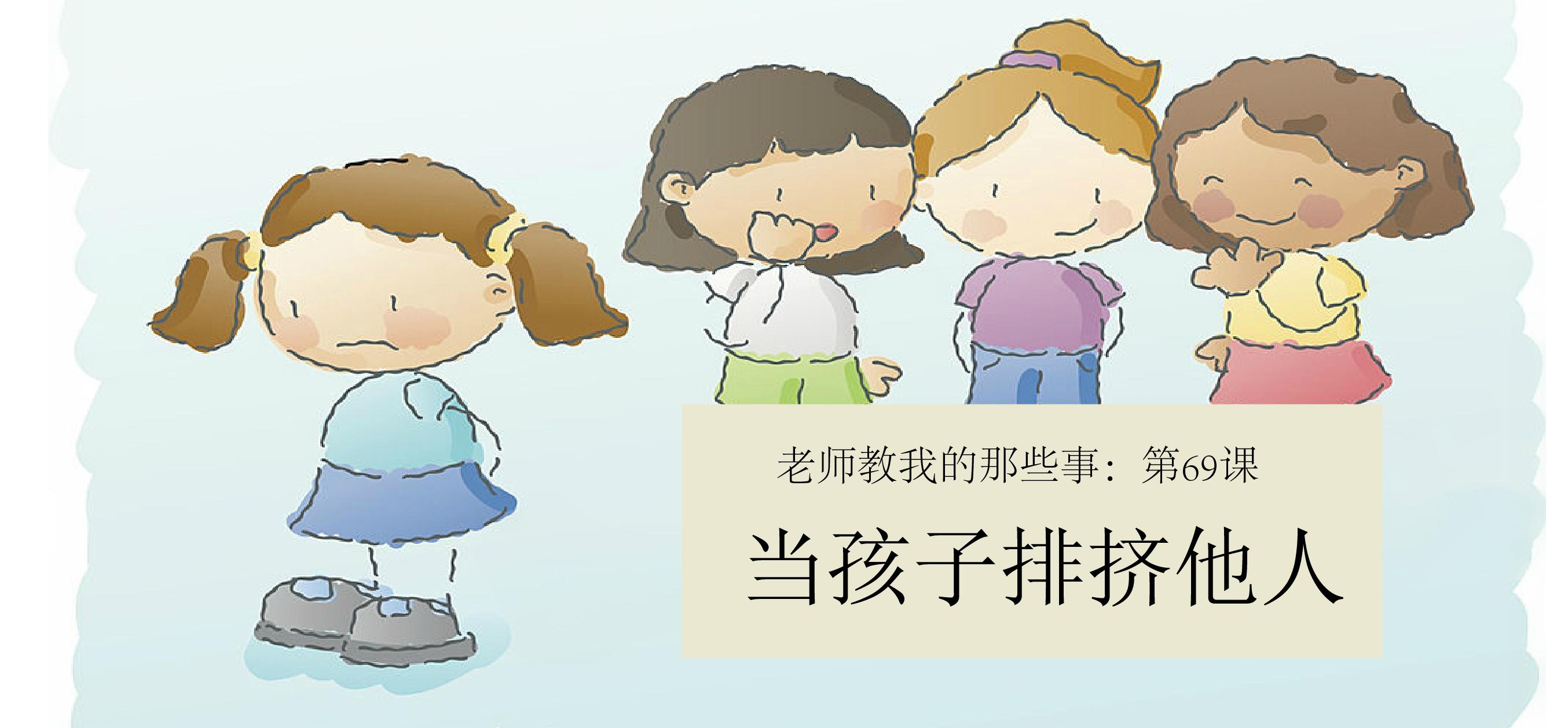 第69课:当孩子排挤他人