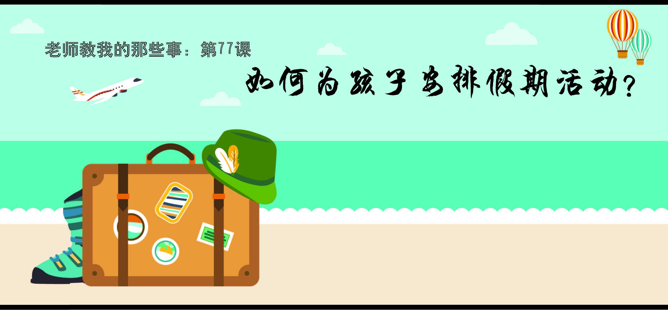 第77课: 如何为孩子安排假期活动?