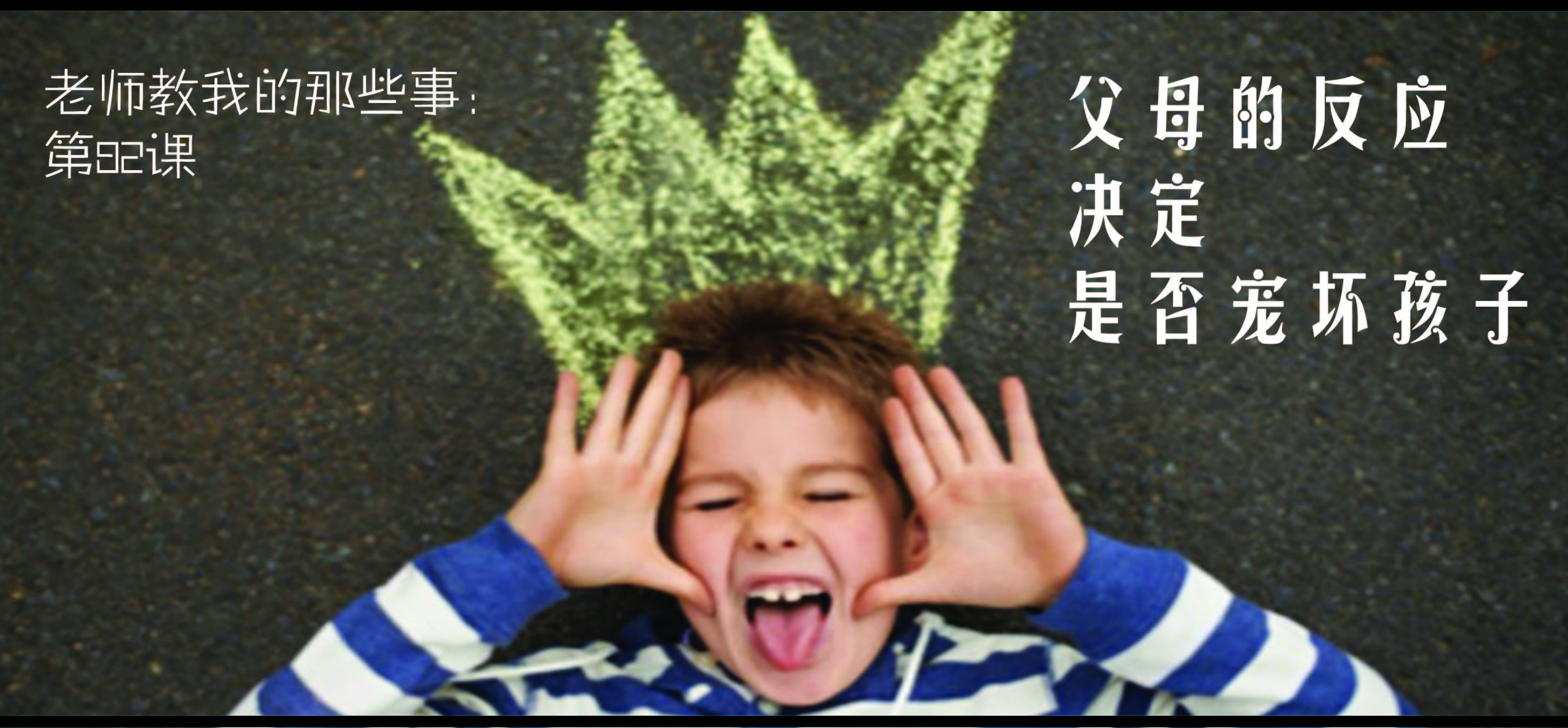 第82课:父母的反应决定是否宠坏孩子
