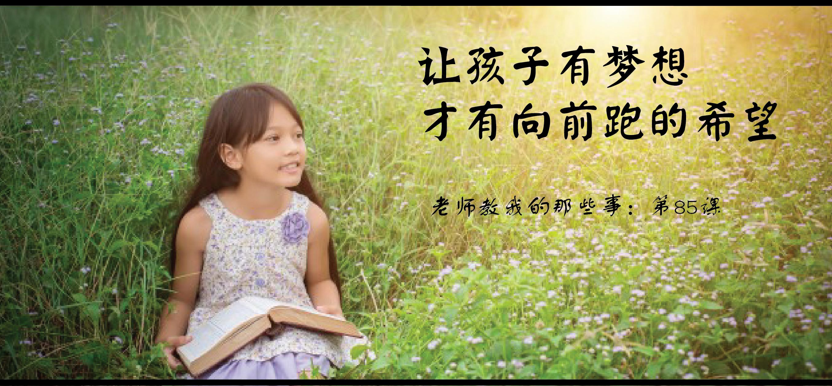第85课:让孩子有梦想,才有向前跑的希望