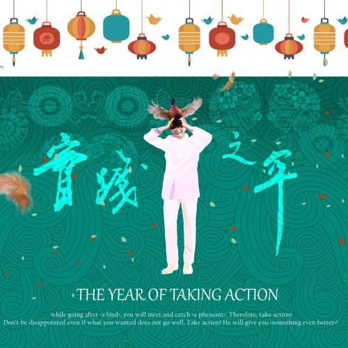 2017实践之年,若去实践,就必有所得 ♥ ❤新年快乐!