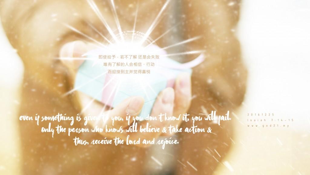 即使给予,若不了解还是会失败  唯有了解的人会相信、行动而迎接到主并觉得喜悦
