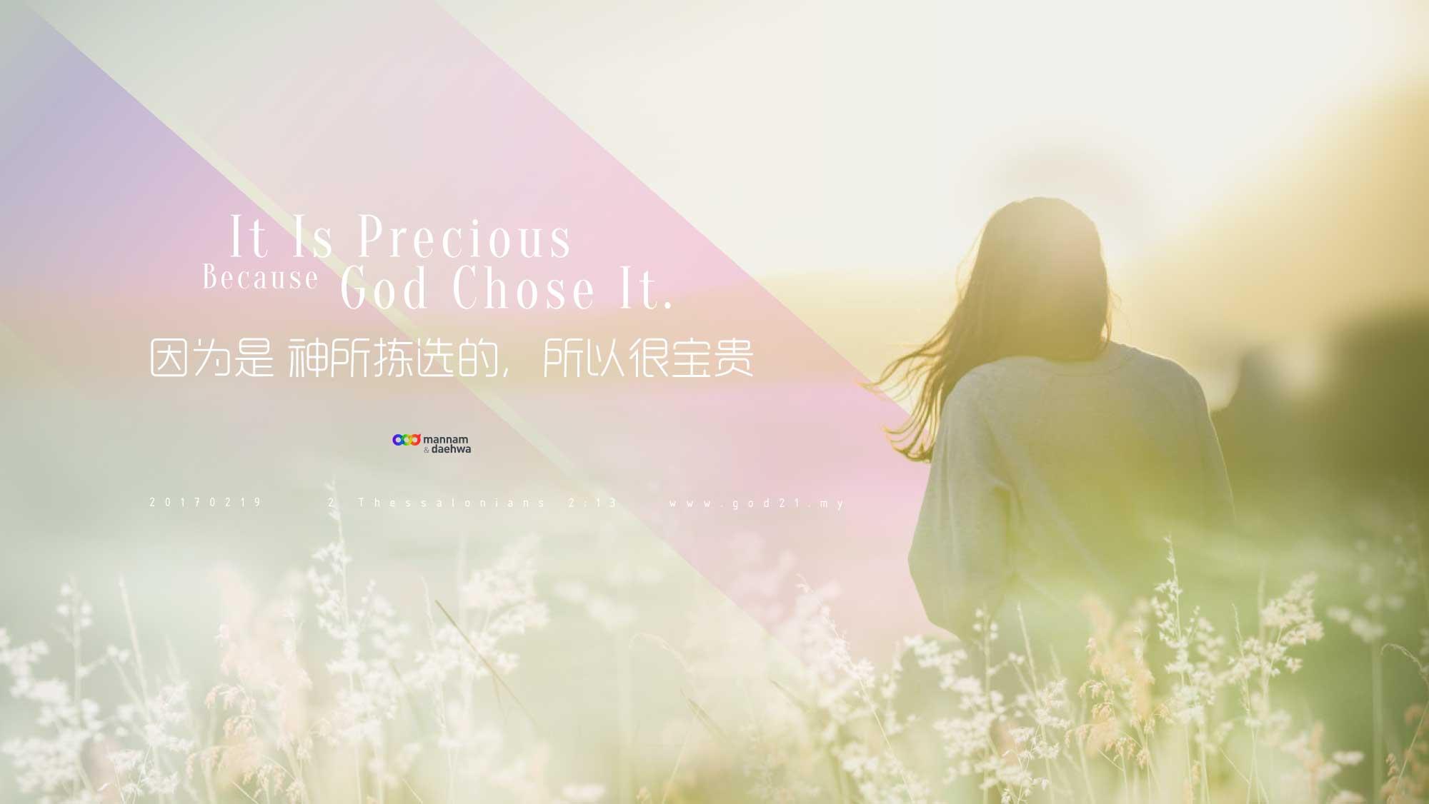 因为是 神所拣选的,所以很宝贵