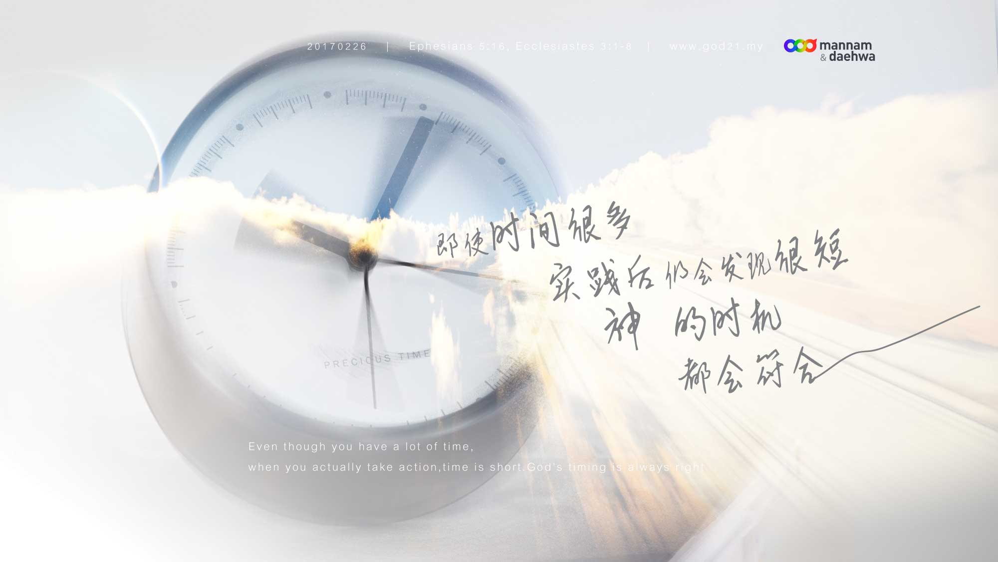 即使时间很多, 实践后仍会发现很短, 神的时机都会符合