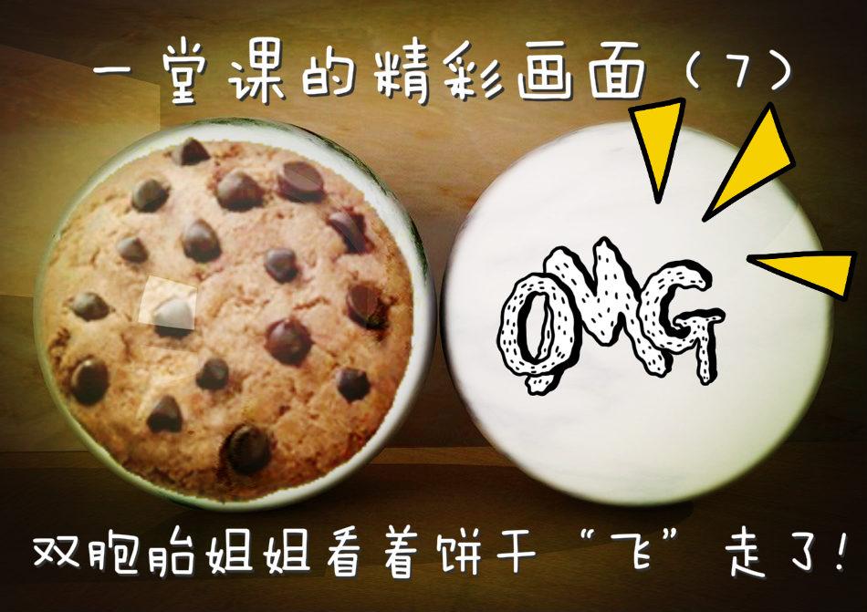 """一堂课的精彩画面(7)—— 双胞胎姐姐看着饼干""""飞""""走了"""