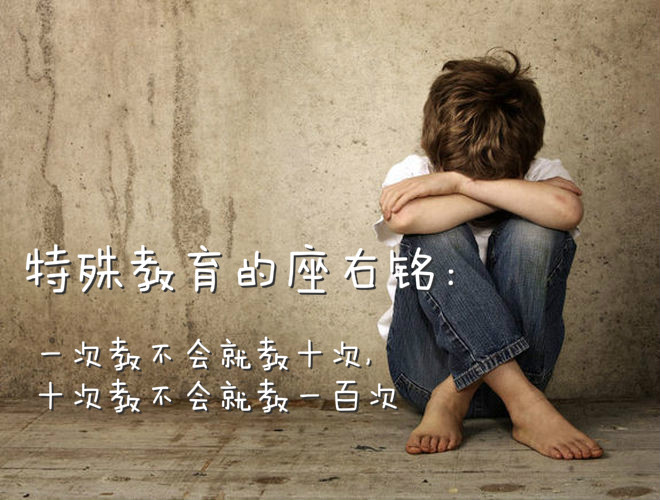特殊教育的座右铭:一次教不会就教十次,十次教不会就教一百次