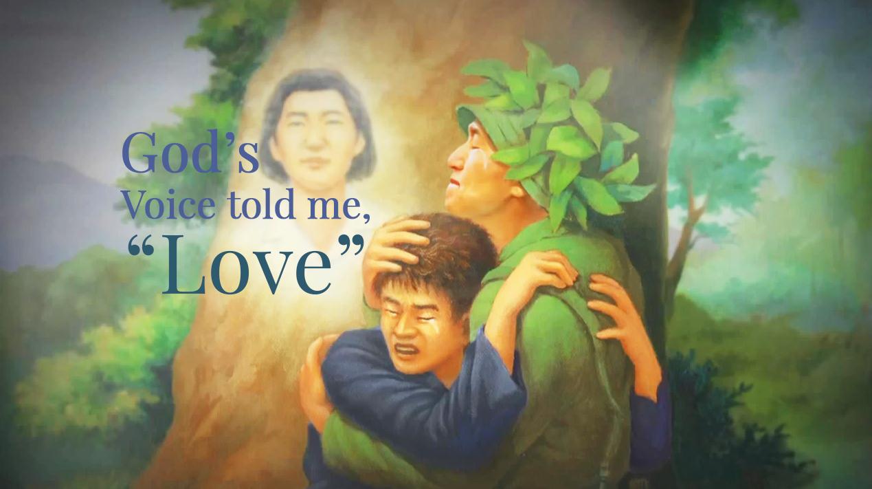 神的声音叫我:去爱吧!