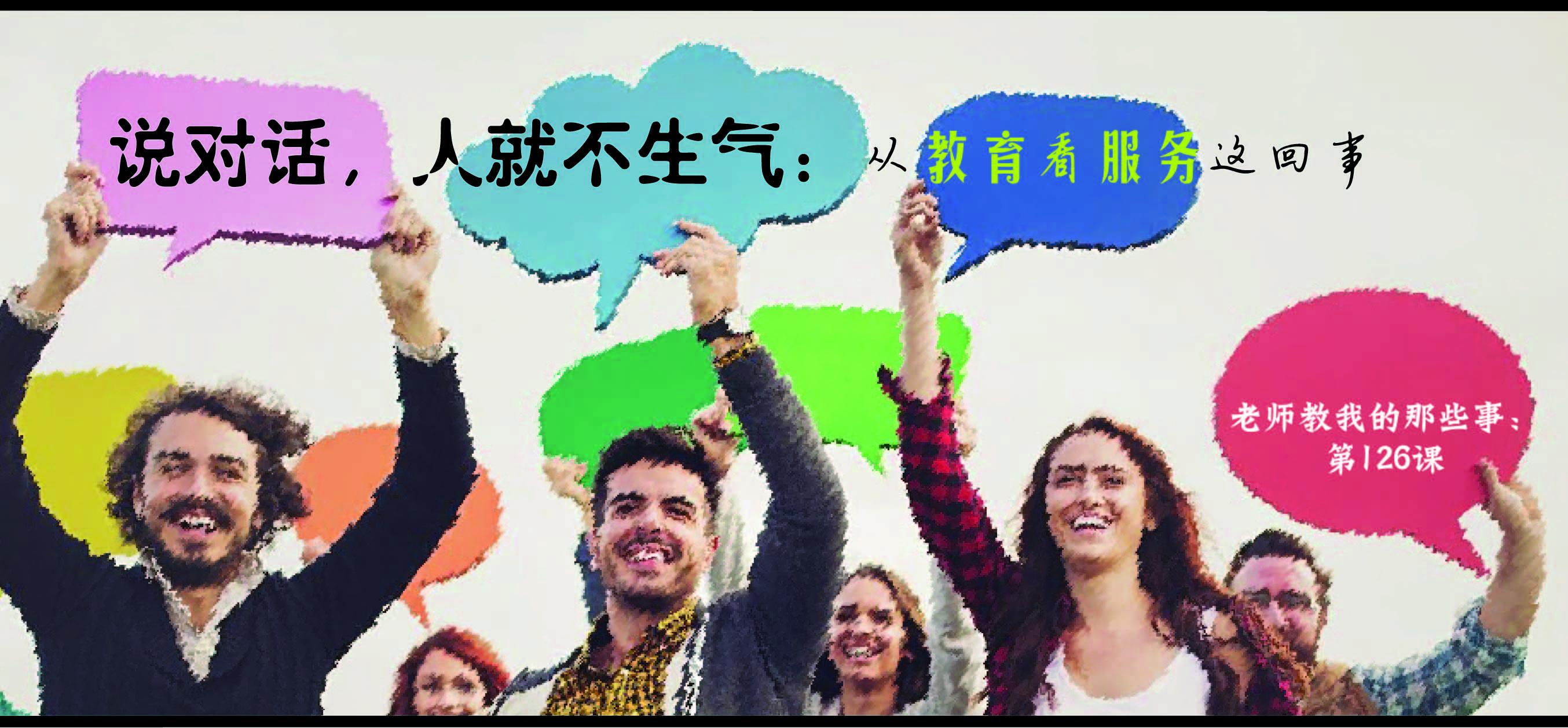 第126课:说对话,人就不生气——从教育看服务这回事