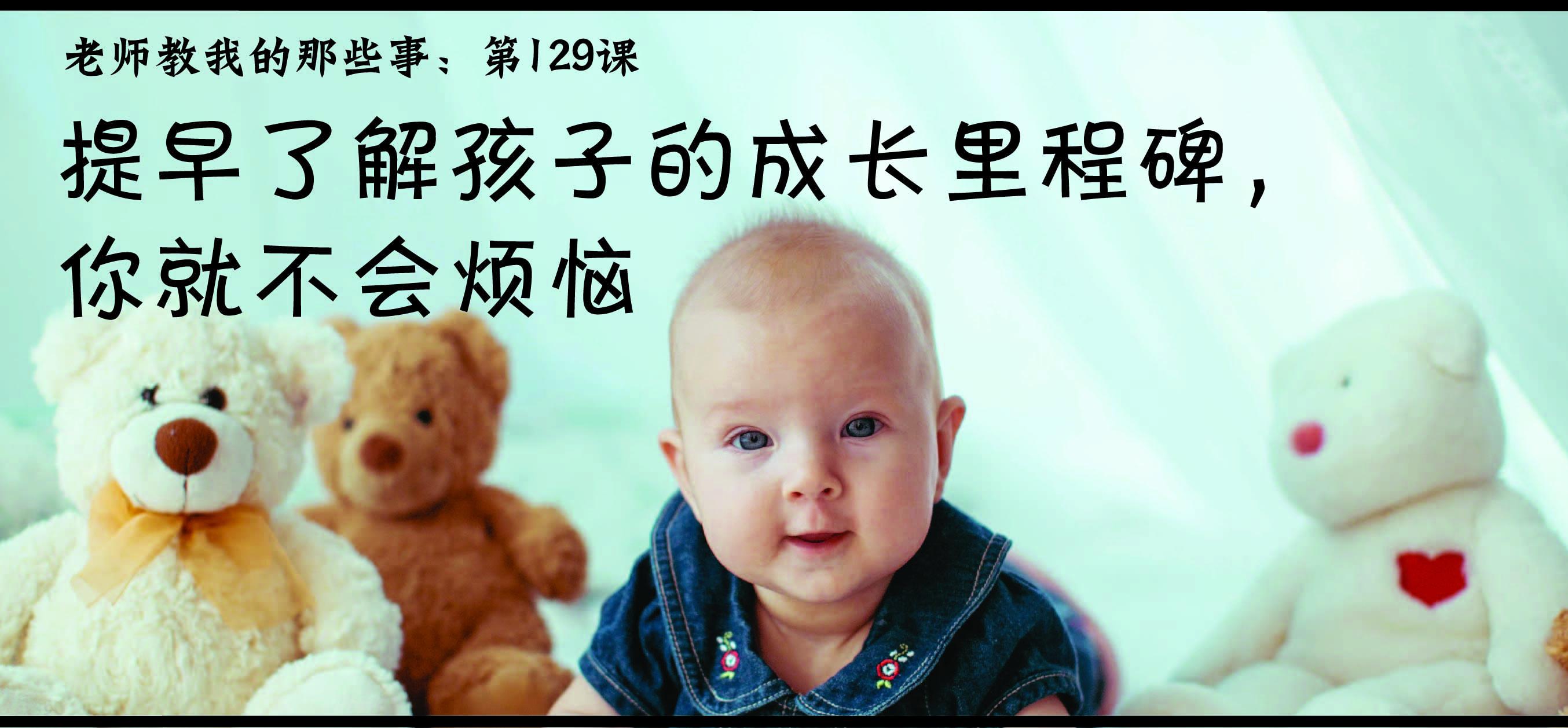 第129课: 提早了解孩子的成长里程碑,你就不会太烦恼