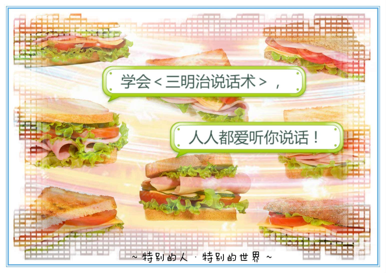 学会<三明治说话术>,人人都爱听你说话!