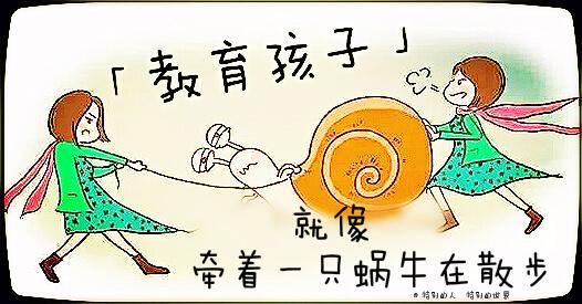 教育孩子就像牵着一只蜗牛在散步