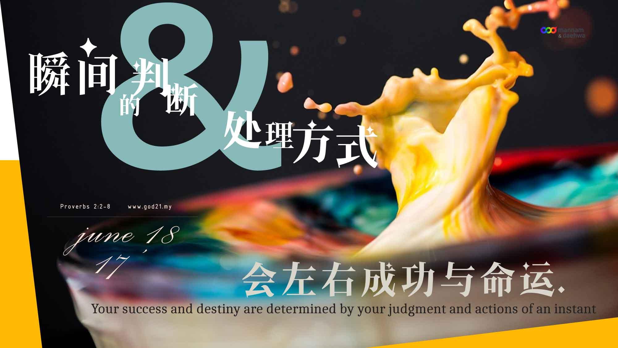 瞬间的判断和处理方式会左右成功与命运