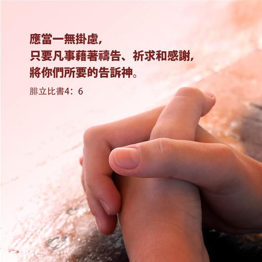 摄理生活_圣经经文_凡事向神祷告