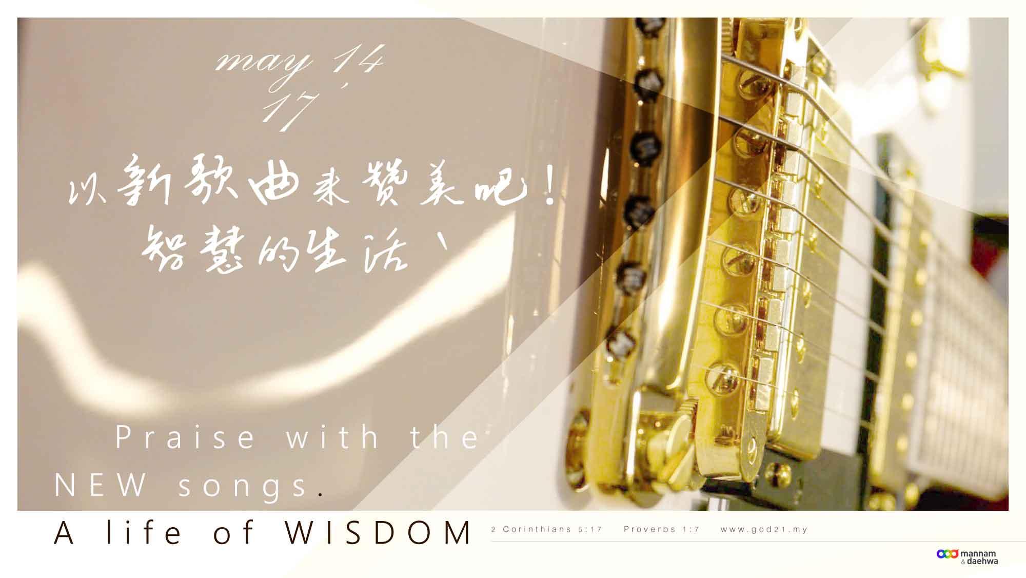 以新歌曲来赞美吧 智慧的生活