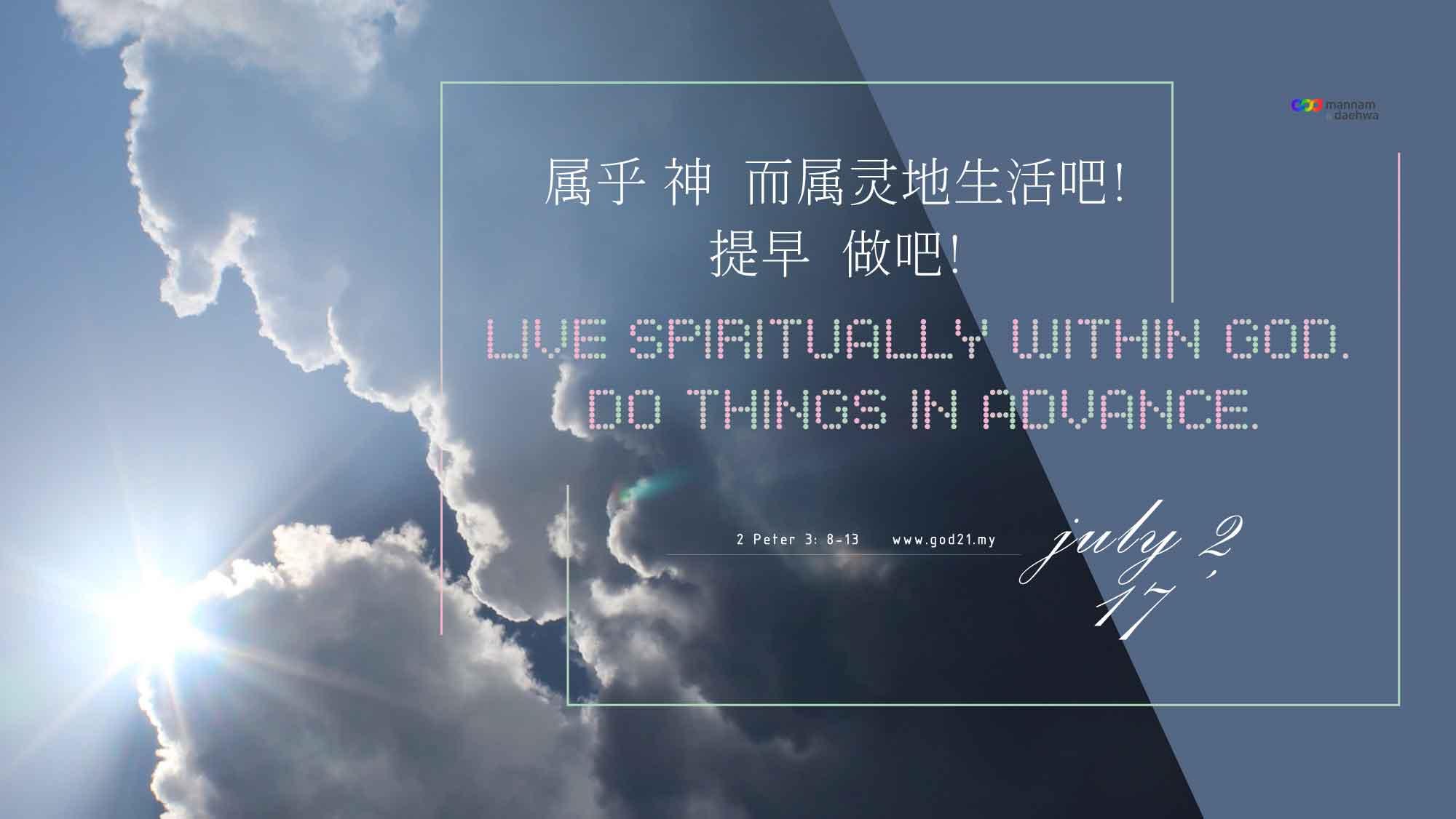 属乎 神而属灵地生活吧 提早做吧