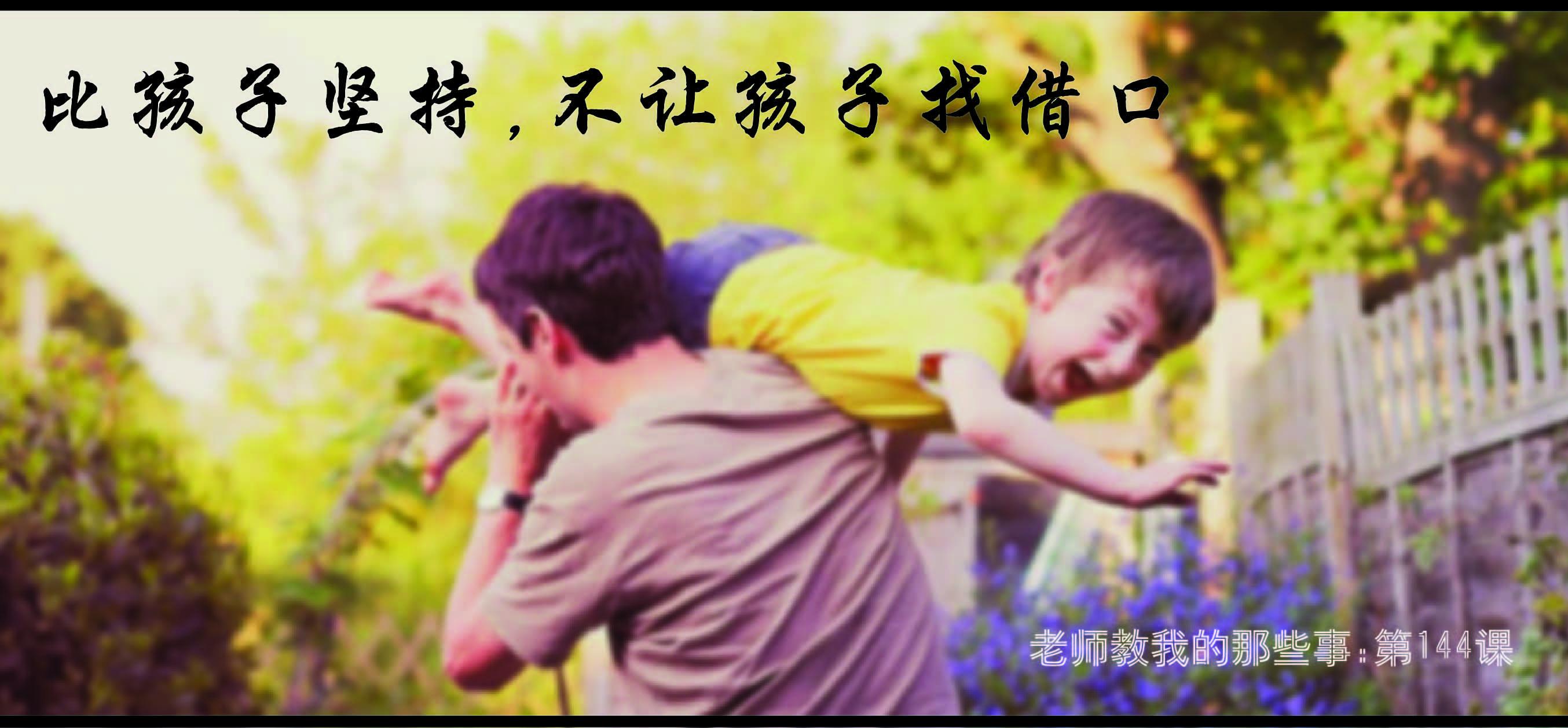 第144课: 比孩子坚持,不让孩子找借口