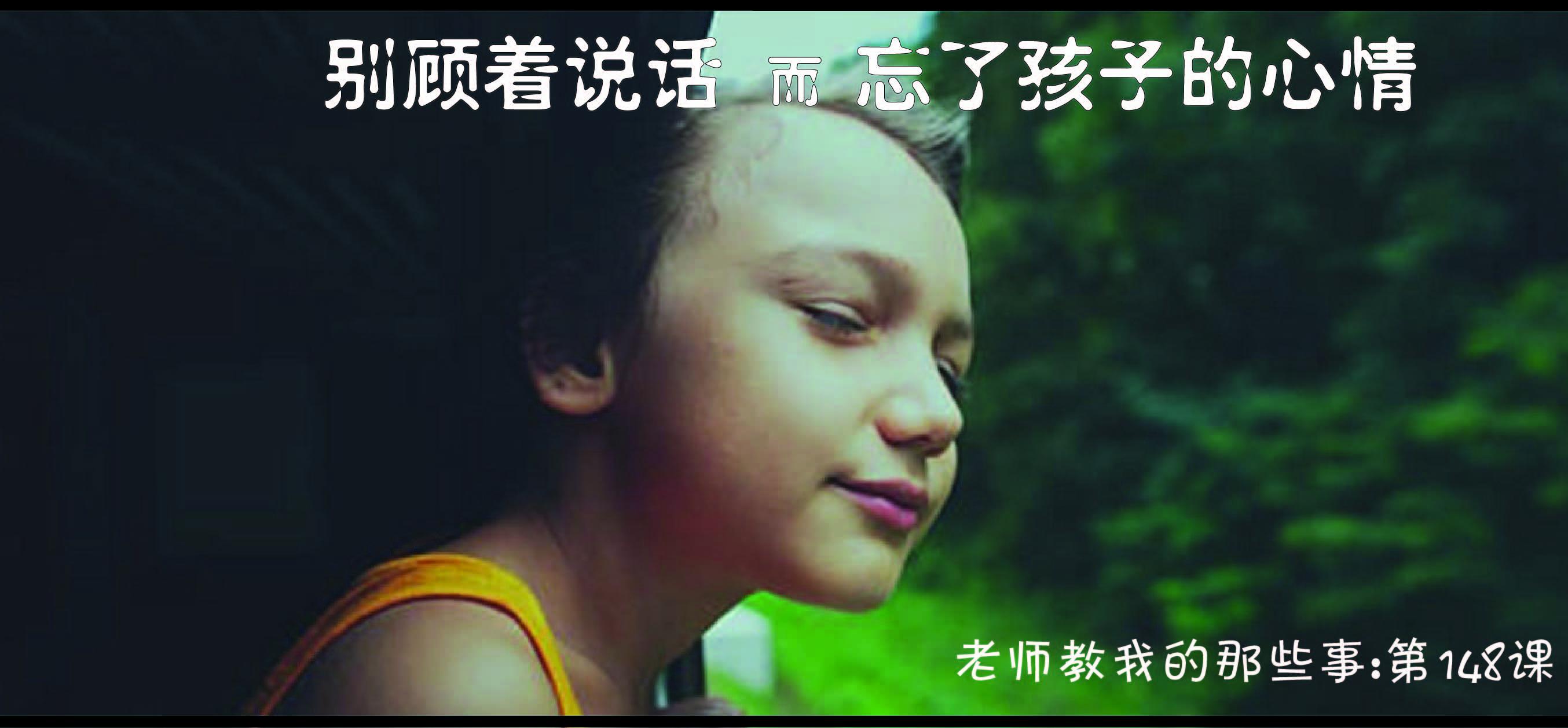 第148课:别顾着说话而忘了孩子的心情
