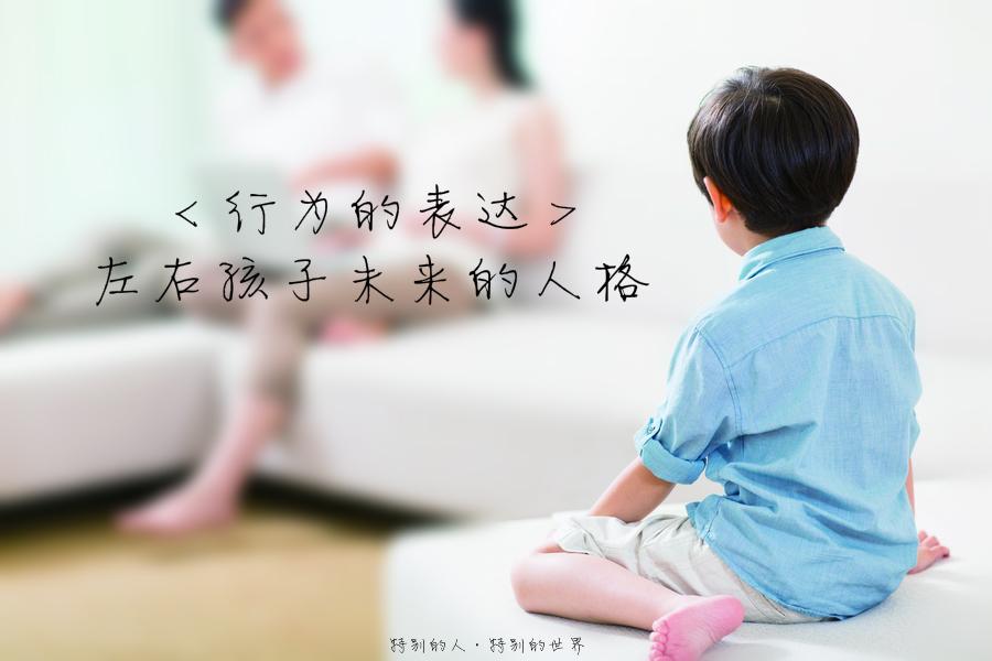 <行为的表达>左右孩子未来的人格