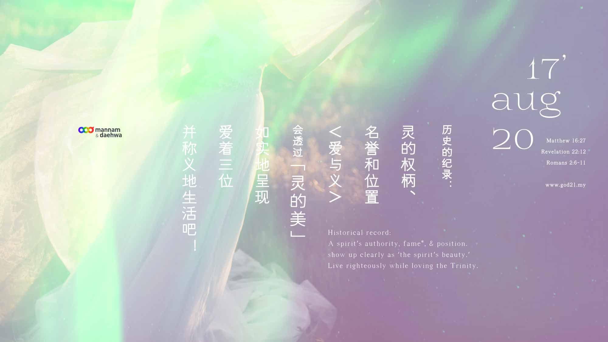 历史的纪录:灵的权柄、名誉和位置  <爱与义>会透过「灵的美」如实地呈现 爱着三位并称义地生活吧!