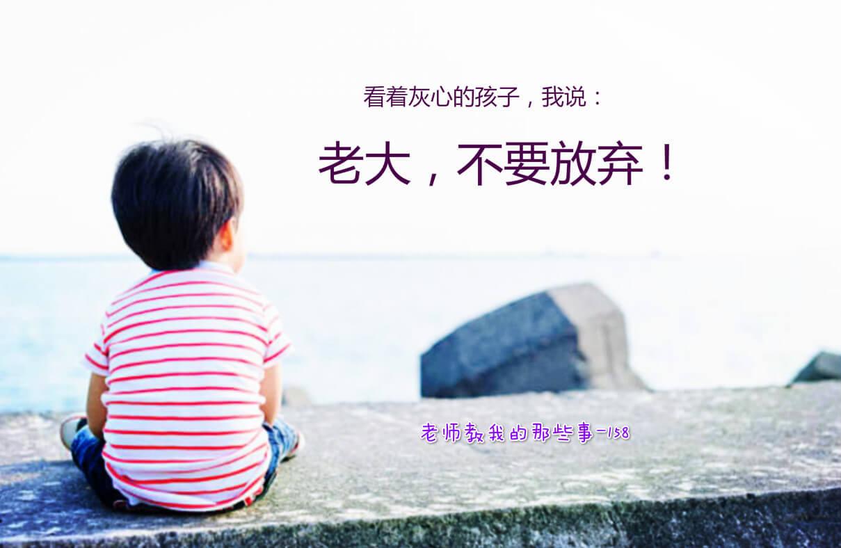摄理教育_作家_158_孩子_背影_坐在海边_灰心