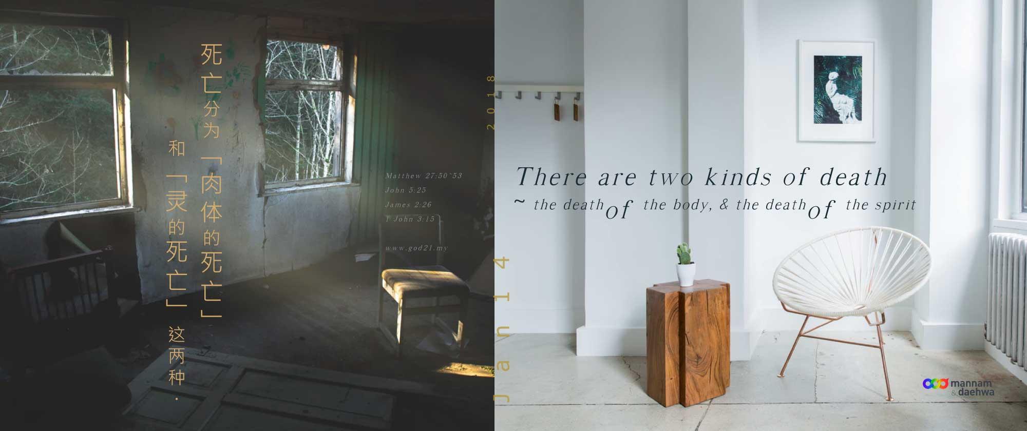 死亡分为「肉体的死亡」和「灵的死亡」这两种