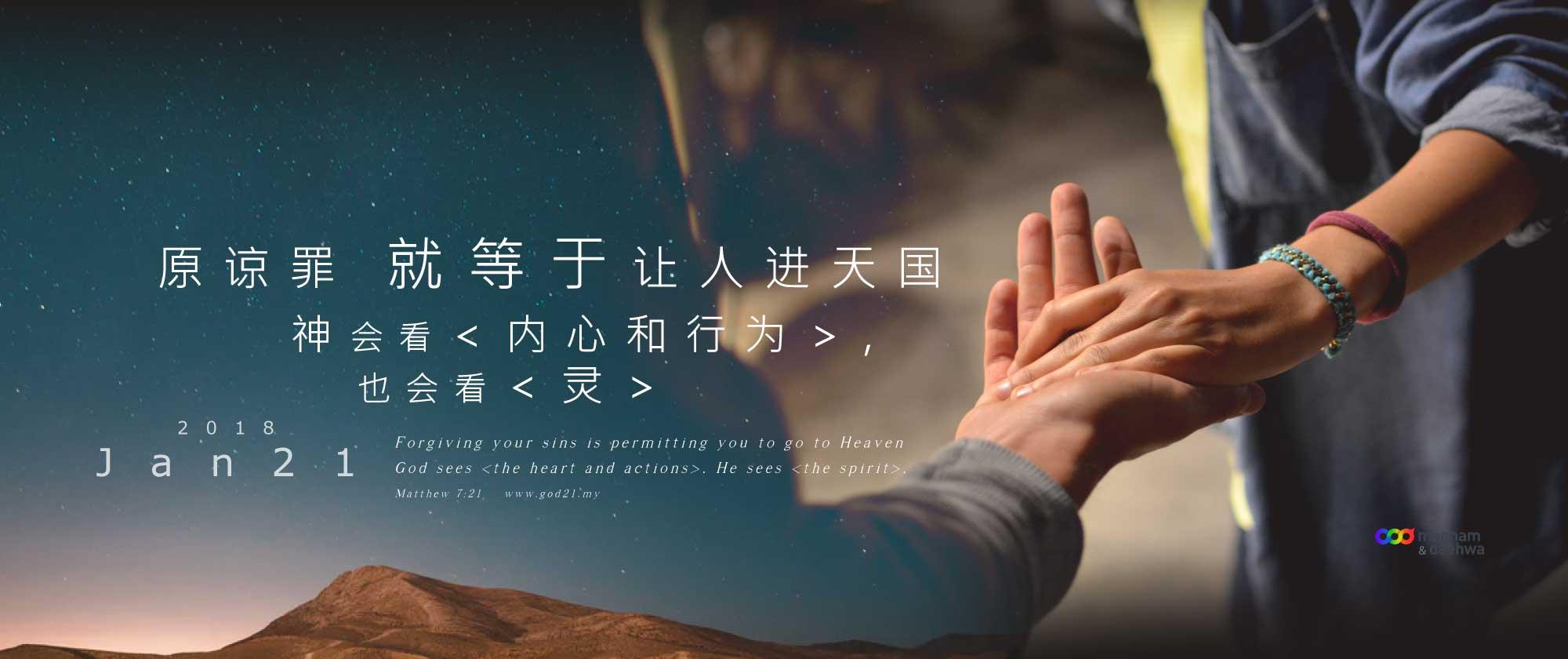 原谅罪就等于让人进天国神会看<内心和行为>,也会看<灵>