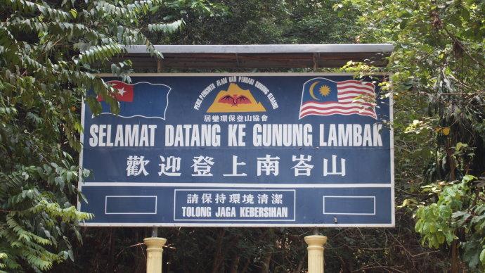 攝理生活_欢迎登上南峇山的招牌