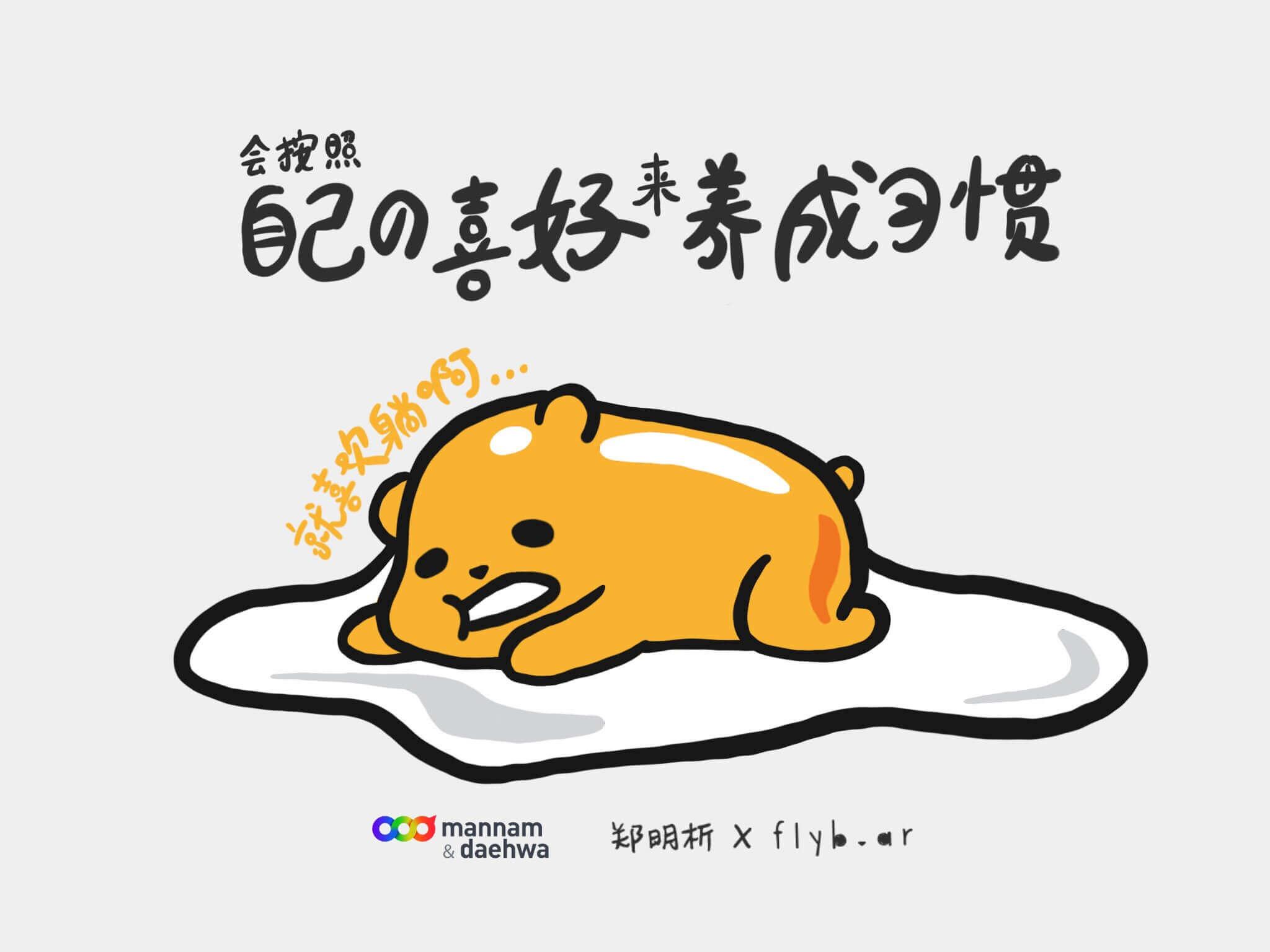 蛋黄哥_熊熊_鸡蛋_喜好