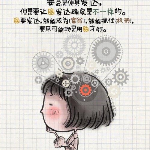 脑的发达,成功之道,感受,喜乐,喜悦,兴奋,享受