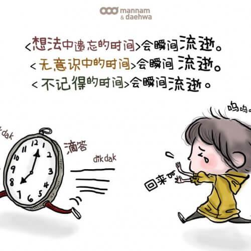 遗忘的时间,瞬间流逝,无意识,浪费时间,抓紧时间
