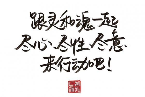 跟灵和魂一起尽心、尽性、尽意来行动吧!