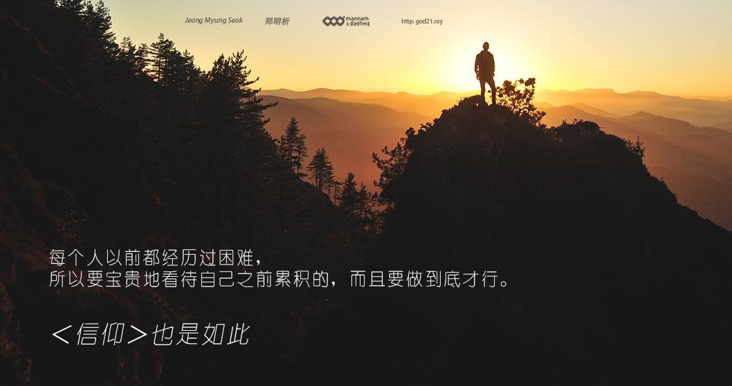 郑明析,摄理,爬山,经验