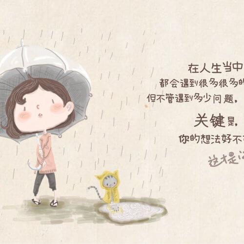 摄理插画, 摄理, 箴言图像, 下雨天, 关键, 你在想什么, 想法