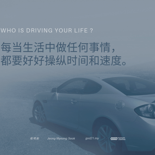 Who is Driving your LIFE?