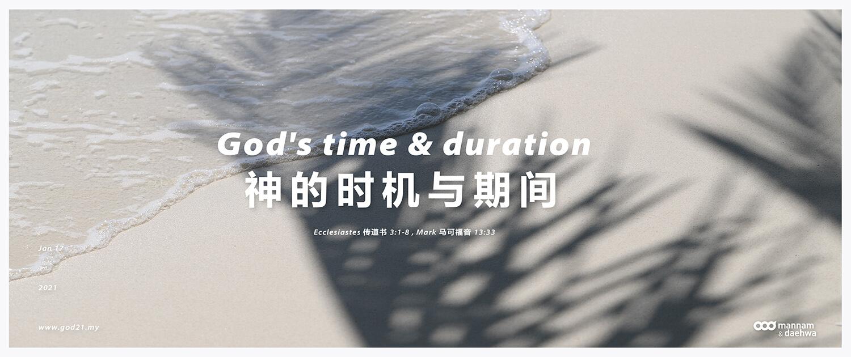 神的时机与期间