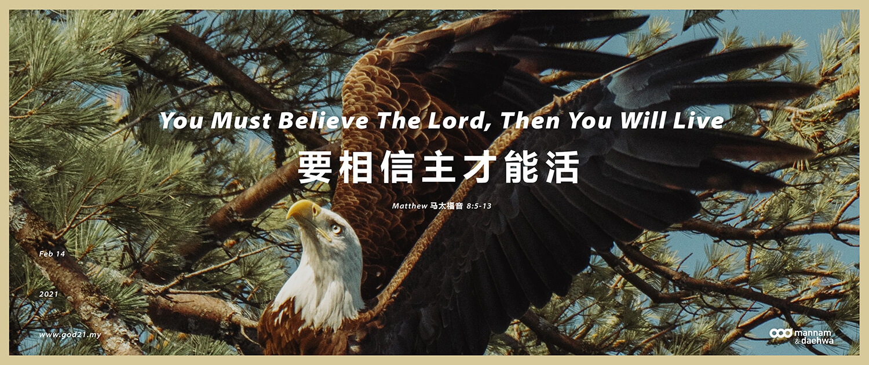 要相信主才能活 - 摄理主日话语