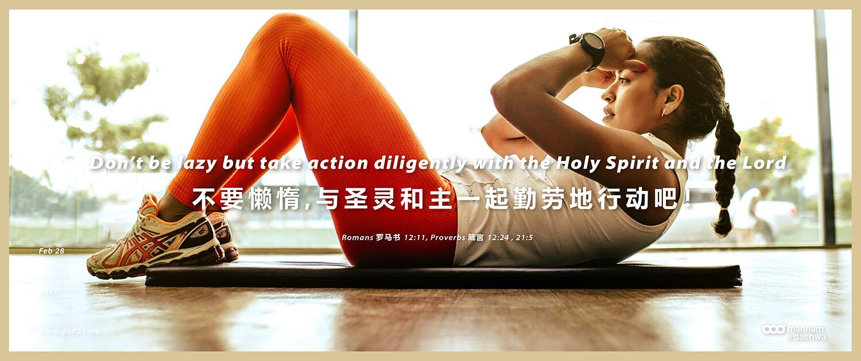 不要懒惰 与圣灵和主一起勤劳的行动吧