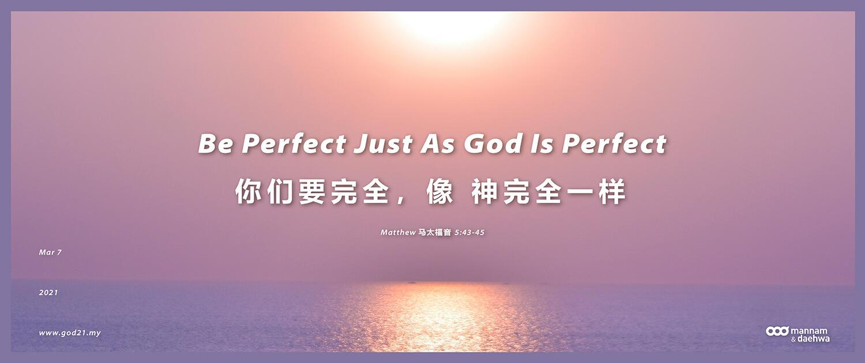 你们要完全,像 神完全一样
